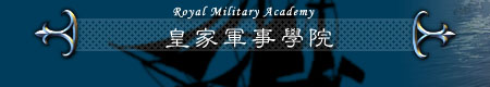 Royal Military Academy 皇家軍事學院